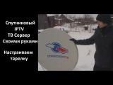 Спутниковый IPTV сервер - Настраиваем тарелку