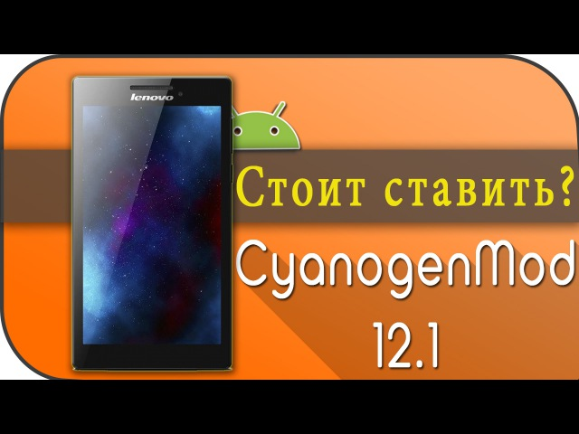 Lenovo Tab 2 a7-20f CyanogenMod 12.1(Стоит ставить?)/Обзор CyanogenMod 12.1
