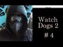 Watch Dogs 2 - 4 - Крестовый поход...