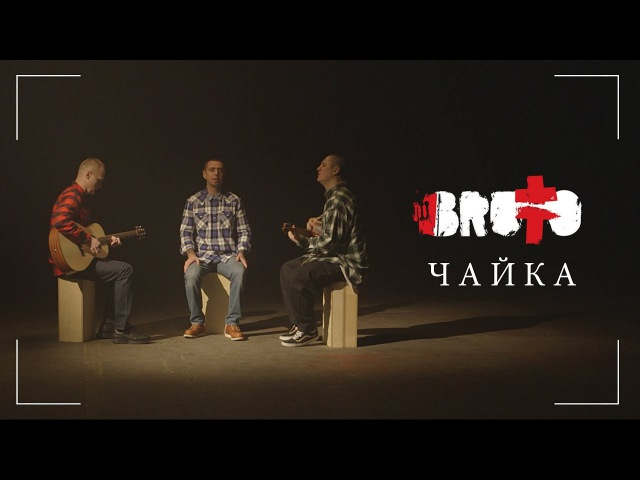 BRUTTO - Чайка [Official Music Video]