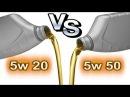 Какое масло лучше 5w20 или 5w50 вода против киселя
