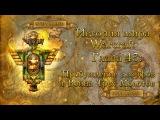 WarCraft История мира Warcraft. Глава 43 Пробуждение дворфов и Война Трех Молотов
