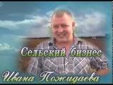 Сельский бизнес Ивана Пожидаева