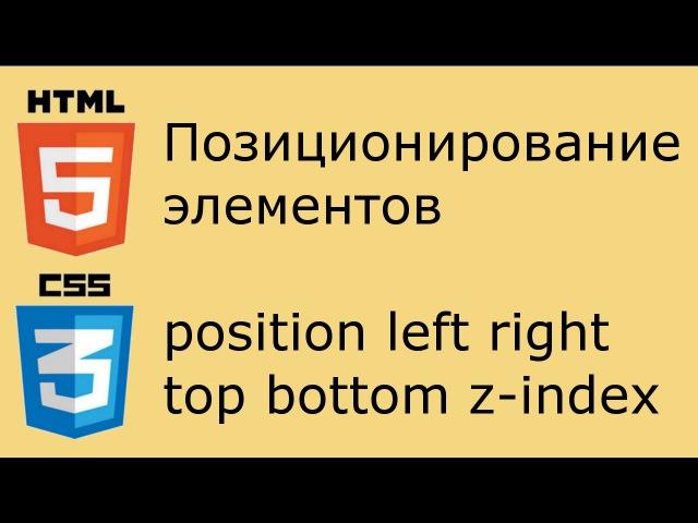 HTML и CSS - позиционирование элементов. Работа со свойством position