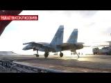 «Адмирал Кузнецов» взял курс домой кадры с палубы крейсера 17.01.2017