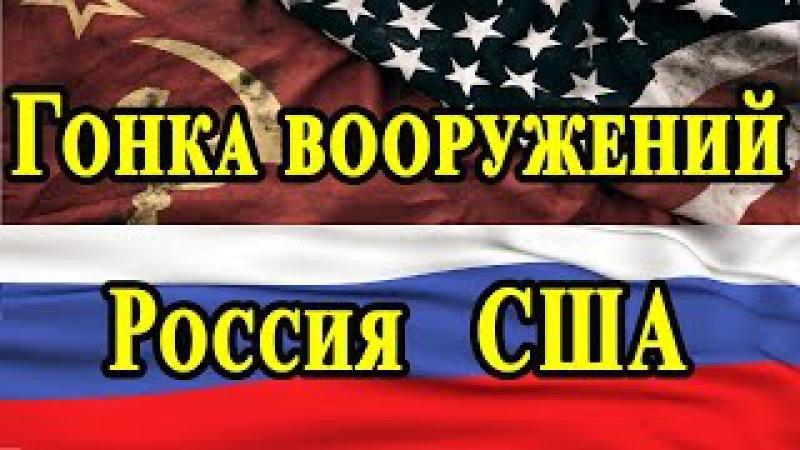 Гонка вооружений СССР Россия и США какое самое лучшее оружие в мире видео Росси ...