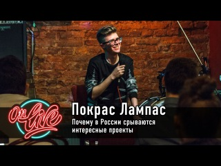 Почему в России срываются интересные проекты | Покрас Лампас | OnLive