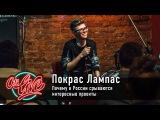 Почему в России срываются интересные проекты  Покрас Лампас  OnLive