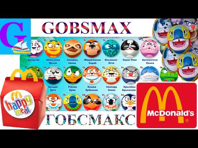 Игрушки Макдональдс Хэппи Мил июль 2016 Гобсмакс McDonalds Happy meal Gobsmax
