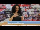 #ПятьВопросов. Ангелина Исаева. Видеожурнал Мегапиксель.