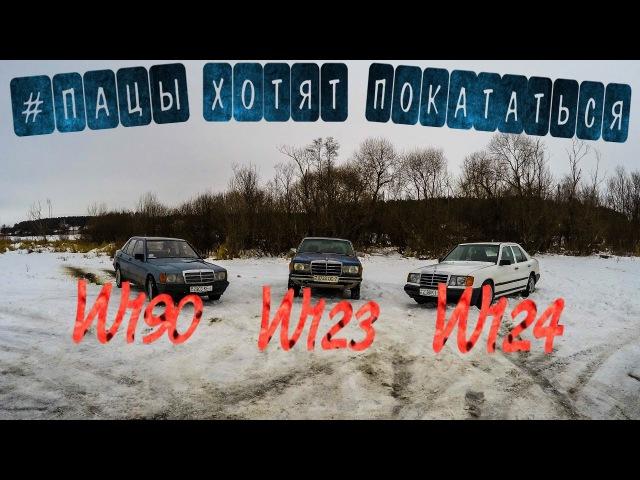 Mercedes-Benz 123 124 190 3 выпуск Пацыхотятпокататься