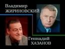 К барьеру! Жириновский против Хазанова