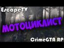  CrimeGTA RP  5 Мотоциклист  EscapeTV 