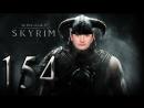 Странствия котомага в мире Skyrim 154 Полёт на драконе