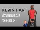 Kevin Hart: Мотивация для тренировок (ЦЕНЗУРА)