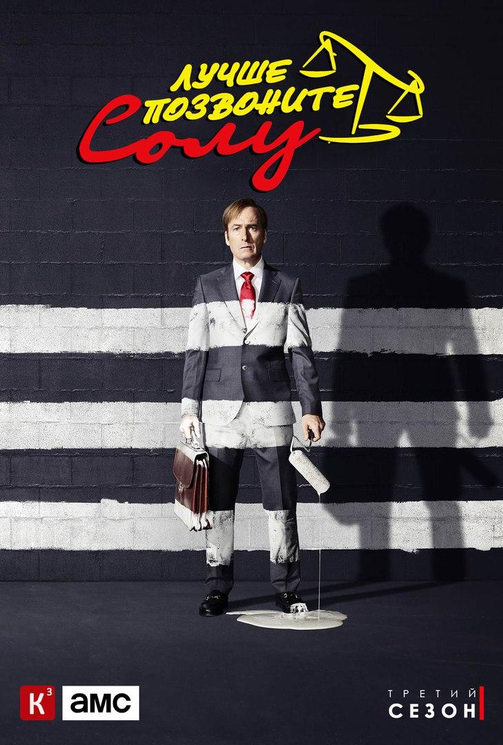 Лучше звоните Солу 1-3 сезон 1-10 серия Кубик в Кубе   Better Call Saul