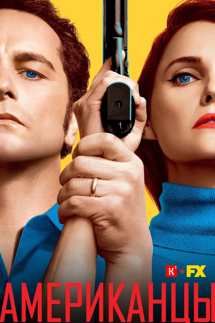 Американцы 1-5 сезон 1 серия Кубик в Кубе | The Americans
