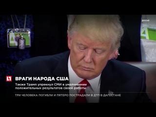 Президент США назвал ряд американских СМИ врагами американского народа