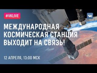 #VKLive: МКС выходит на связь!