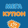 МегаКупон СПб (Megakupon.ru)
