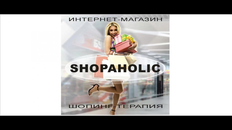 SHOPAHOLIC шопинг-терапия (ИНТЕРНЕТ - МАГАЗИН)