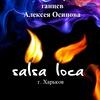 Salsa Loca Харьков