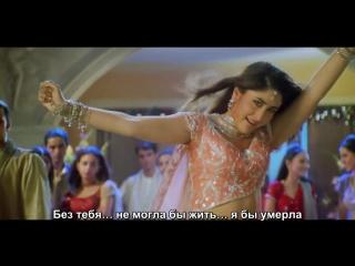 Kabhi khushi kabhi gham (и в радости, и в печали) - bole chadian + русские субтитры