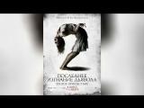 Последнее изгнание дьявола (2010)  The Last Exorcism
