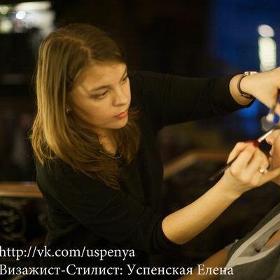 Елена Успенская