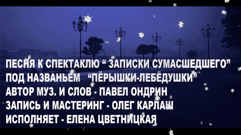ПЕСНЯ к спектаклю ЗАПИСКИ СУМАСШЕДШЕГО -