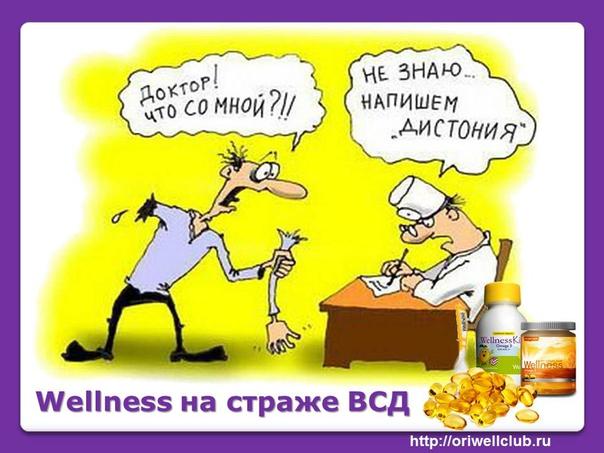 Вегето-сосудистая дистония | ВКонтакте