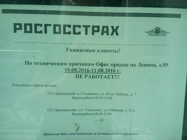 ИА KREMLIN PRESS: В Ульяновске офис «Росгосстраха» закрыли из-за ...