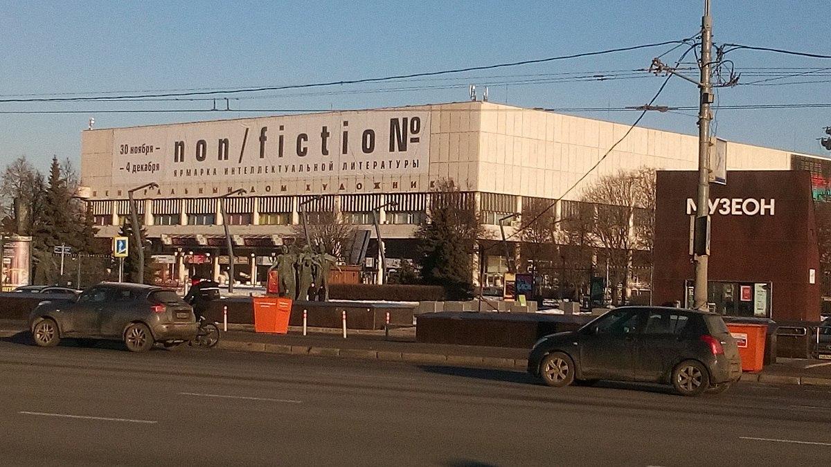 non/fiction 2016