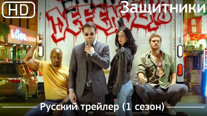 Защитники (The Defenders) 2017. Русский трейлер 1-го сезона [1080p]