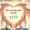 Волонтёрский центр ТГТУ (г.Тамбов)