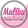Malibu | Танцы в Иркутске | тел: 614 - 674
