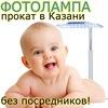 Лампа для лечения желтушки напрокат в Казани
