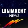 Шымкент News