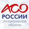 АСО | Астраханская область
