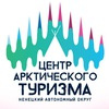 Центр арктического туризма · Ненецкий АО