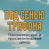 """Паломнический центр """"Под сенью Трифона"""""""