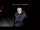 «С моей стены» под музыку GauTi x DIESTO - Капризная [Vlad Pingin prod].