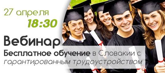 Начальное образование в словакии zy дистанционное обучение на психолога бесплатно
