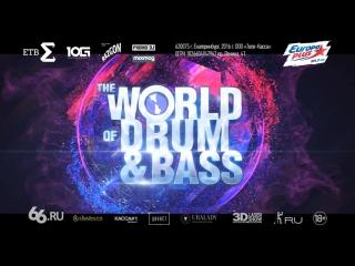 The World of Drum&Bass | Телеклуб | 17 февраля 2017