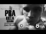 Pra(Killa'Gramm) - Джо Кокер ( Премьера клипа 2016.)
