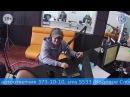 Дмитрий Брекоткин в эфире Радио Пилот