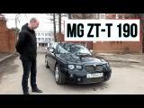 MG - ZT-T (обзор тест драйв)