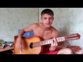 пацан клево поет под гитару песню город сказка город мечта