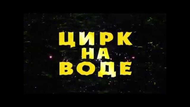 Тверской Цирк. Представление «Цирк на воде» (2017).