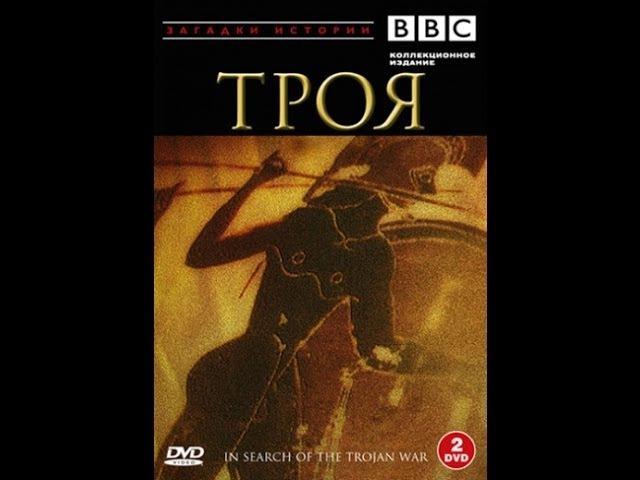 BBC Троя Проверка легенды 2